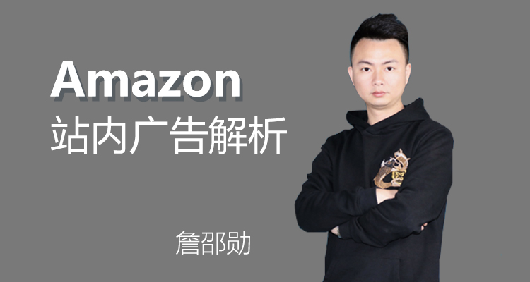 Amazon站内广告解析