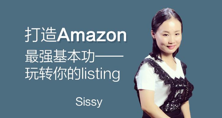 打造Amazon最强基本功—玩转你的listing