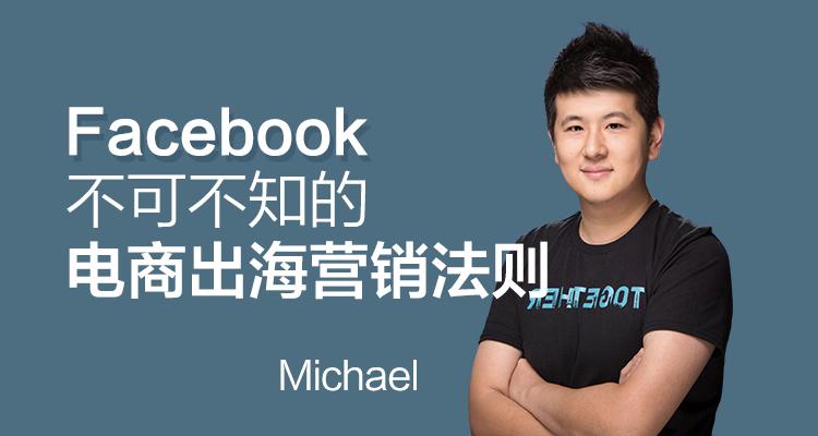 Facebook不可不知的电商出海营销法则