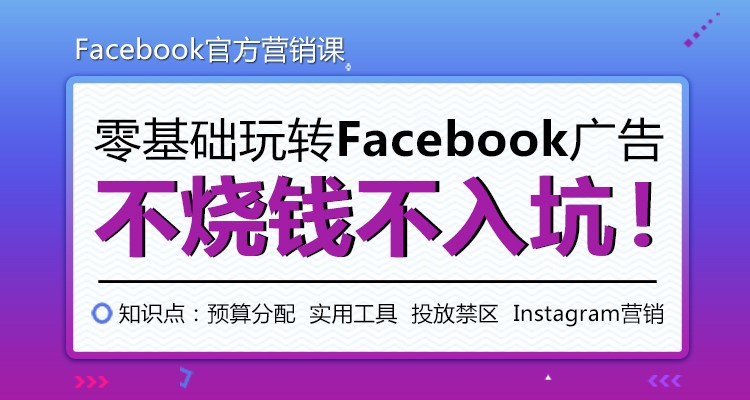 【Facebook官方营销课】零基础玩转Facebook广告
