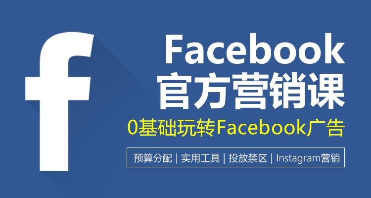 Facebook官方营销课