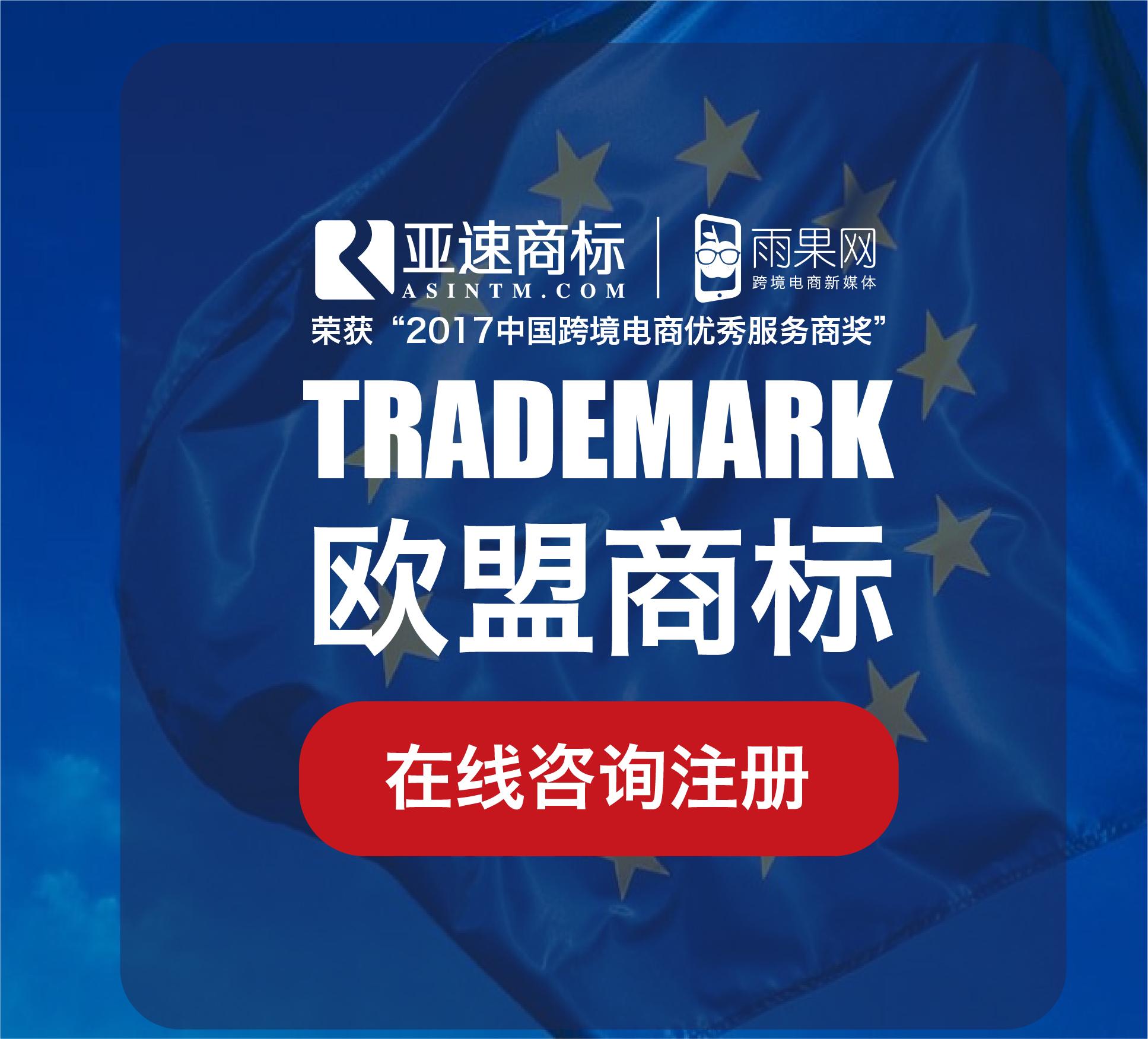 限时秒杀!欧盟商标注册代理低价限量疯狂抢购中