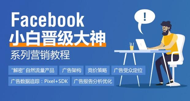 Facebook小白晋级大神的系列营销教程