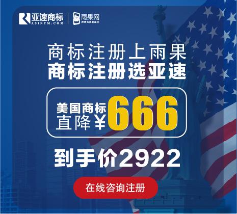直降666元!热门国家【美国商标】申请注册代理