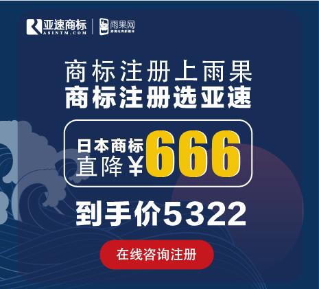 直降666元!热门国家【日本商标】申请注册代理
