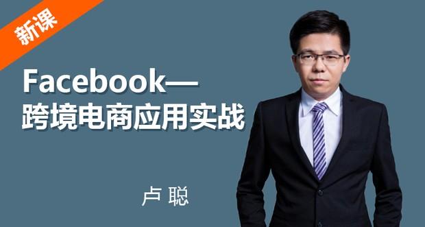 Facebook之跨境电商应用实战