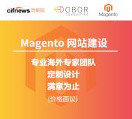 Magento网站建设定制,OBOR海外专家团队制作【价格面议】