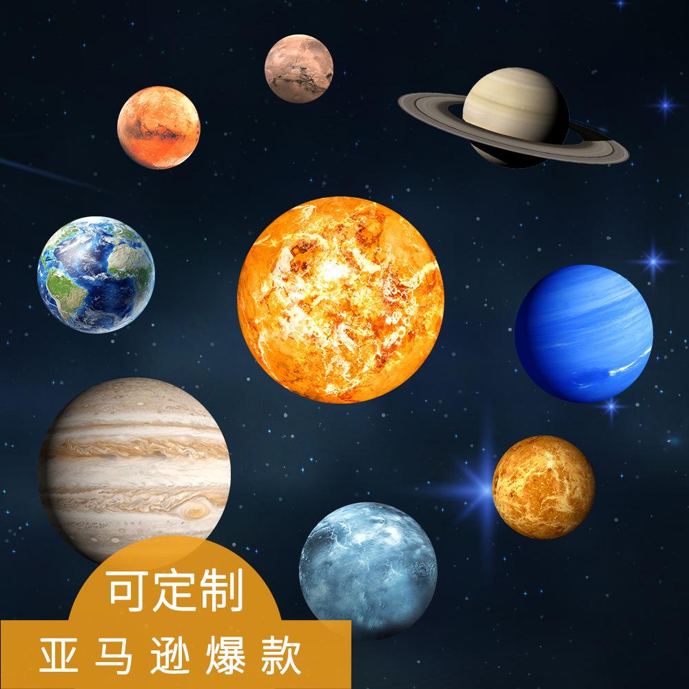 九大行星夜光贴,各大电商平台均畅销