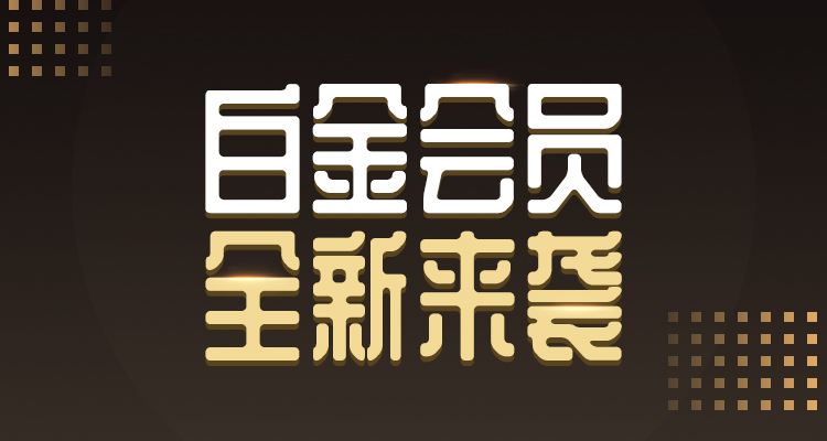【仅限100名】雨课年度会员预购