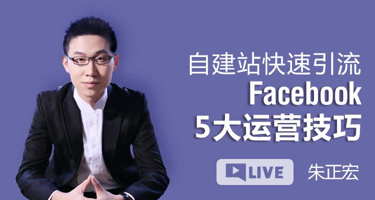 自建站快速引流  Facebook5大運營技巧