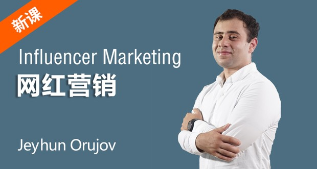 網紅營銷(Influencer Marketing)