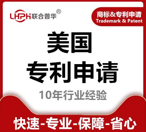 美國專利申請 在線申報