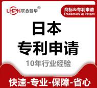 日本专利  在线申请