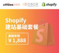 【Shopify自建站】基础建站套餐,OBOR海外专家团队制作