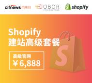 【Shopify自建站】高级建站套餐,OBOR海外专家团队制作