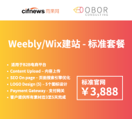 【Weebly/Wix】网站搭建,OBOR海外专家团队制作