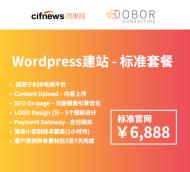 【Wordpress】网站搭建,OBOR海外专家团队制作
