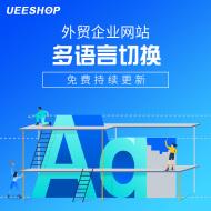 多语言&小语种网站模板制作-免费试用