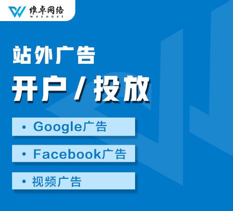 海外营销品牌出海谷歌Facebook各平台开户广告投放视频广告信息流广告等