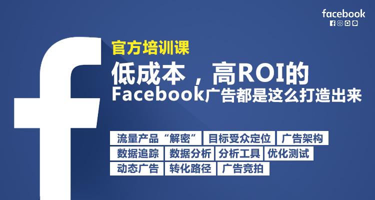【官方培训课】低成本,高ROI的Facebook广告都是这么打造出来的