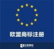 【歐盟商標】在線注冊申請