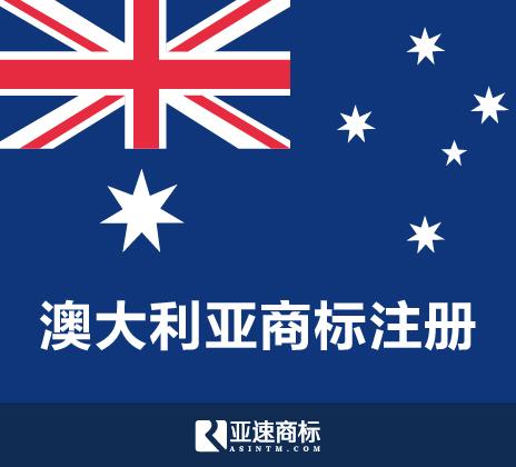 【澳大利亚商标】在线注册申请