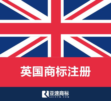 【英国商标】年中特惠·在线注册申请