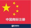 【中國商標】在線注冊申請