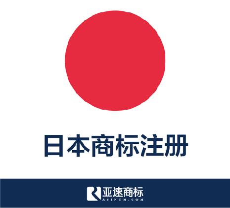 【日本商标】在线注册申请