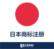【日本商標】在線注冊申請