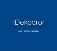 【美国商标出售】IDekooror—21类家用洁具厨具精品商标转让