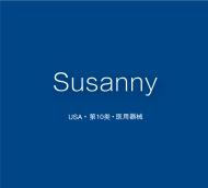 【美国商标出售】Susanny—10类医疗器械精品商标转让