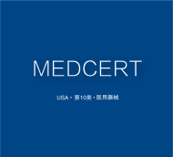 【美国商标出售】MEDCERT—10类医疗器械精品商标转让