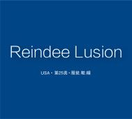 【美国商标出售】Reindee Lusion—25类服装鞋帽精品商标转让