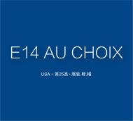 【美国商标出售】E14 AU CHOIX—25类服装鞋帽精品商标转让