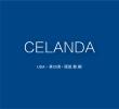 【美国商标出售】CELANDA—25类服装鞋帽精品商标转让