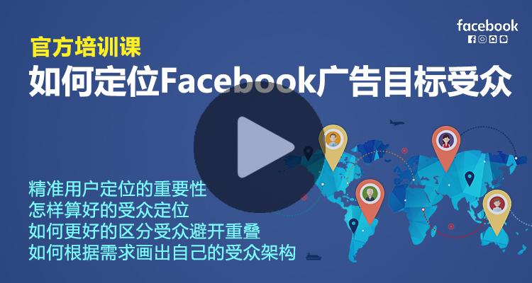 如何定位Facebook广告目标受众