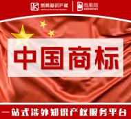 【限时促销】中国商标注册