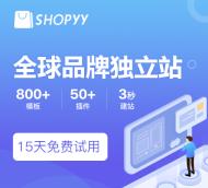 SHOPYY高级版开启全球品牌独立站