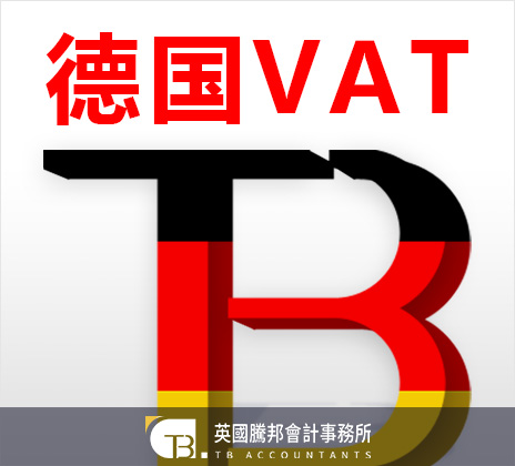 【德国VAT即时抢够】在线注册申请