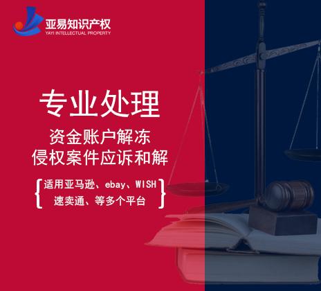 GBC等律所侵权维权及资金账号解封