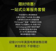 2019众筹一站式服务套餐限时特惠