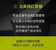 2019北美网红营销限时优惠