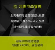 2019北美电商管理限时特惠