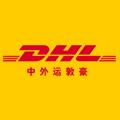 DHL国际航空快递推出专属报价优惠
