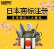 日本商標注冊申請商標代理