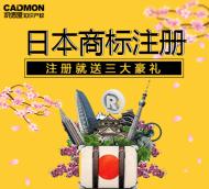 日本商标注册申请商标代理