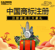 中國商標注冊 國內商標注冊代理申請