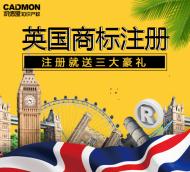 英国商标注册申请代理