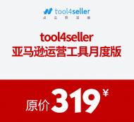 亚马逊运营工具月度版